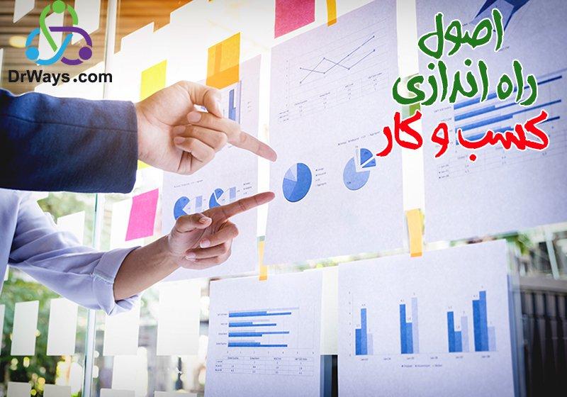 اصول راه اندازی کسب و کار