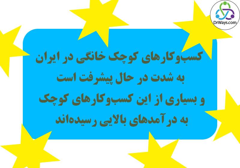 کسب وکارهای کوچک خانگی در ایران