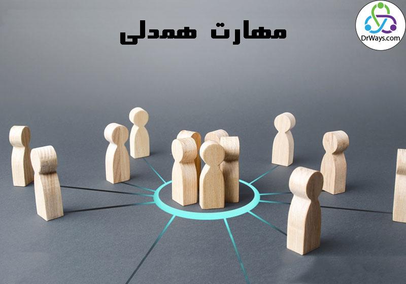نقش همدلی در تقویت مهارت ارتباطی