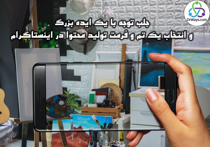 تولید محتوا در اینستاگرام به کمک تم و فرمت مشخص