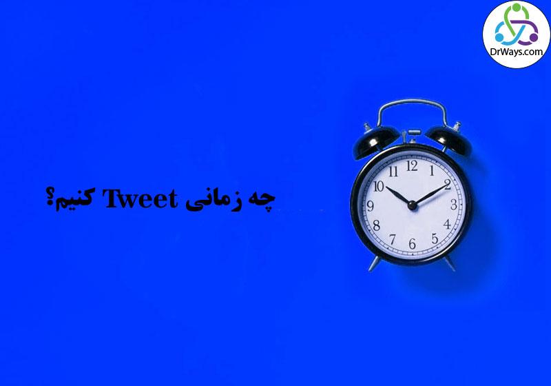 مناسب ترین زمان برای ارسال tweet در تویتر