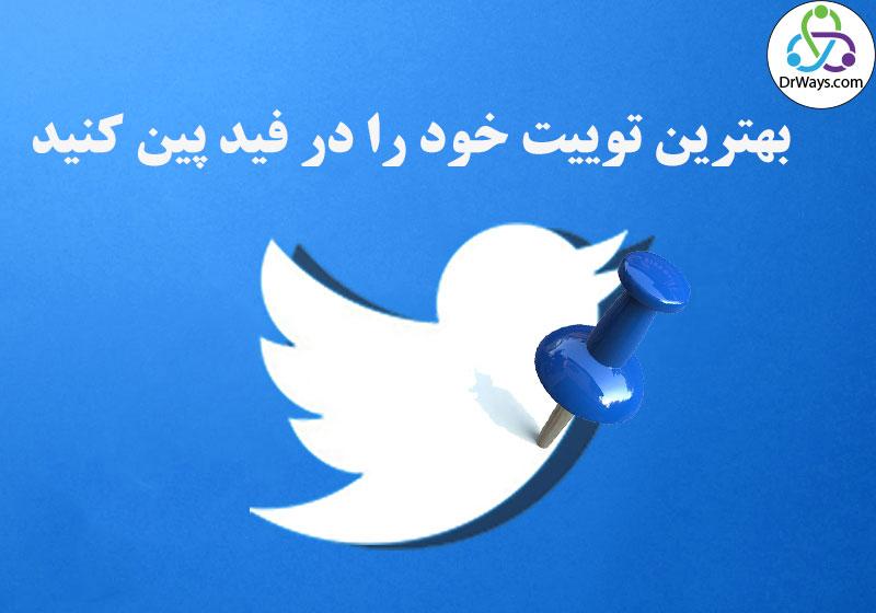 فید پین کردن توییت در تویتر خود