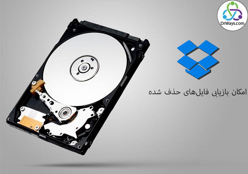 امکان بازیابی فایلهای حذف شده در دارپ باکس