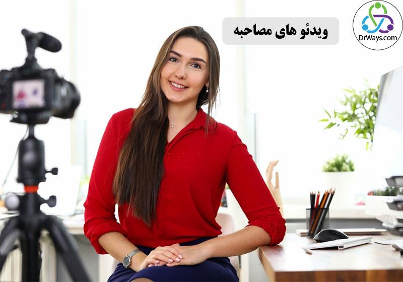 ویدئو مارکتینگ از نوع مصاحبه