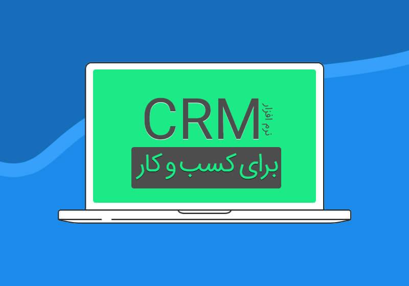 مزیت CRM که به کسب و کار