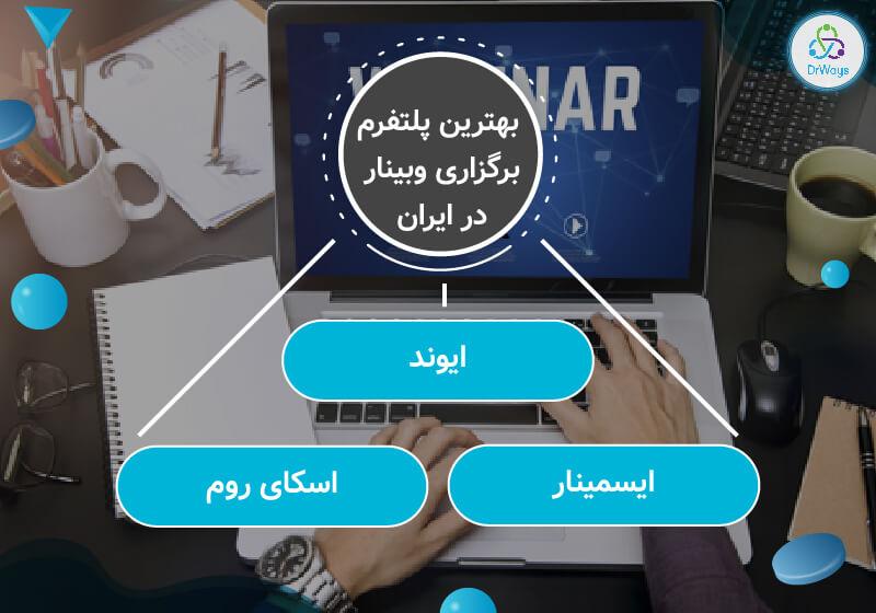 بهترین پلتفرم برگزاری وبینار در ایران