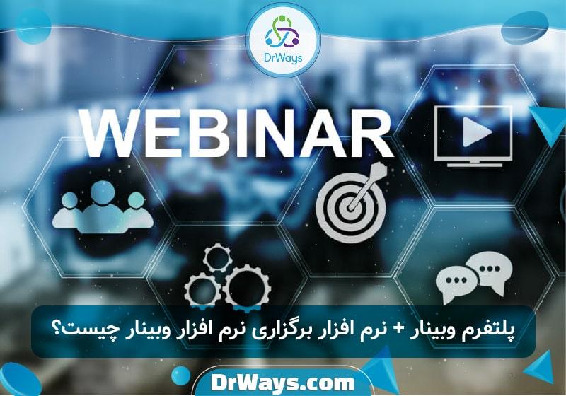 پلتفرم وبینار + نرم افزار برگزاری نرم افزار وبینار