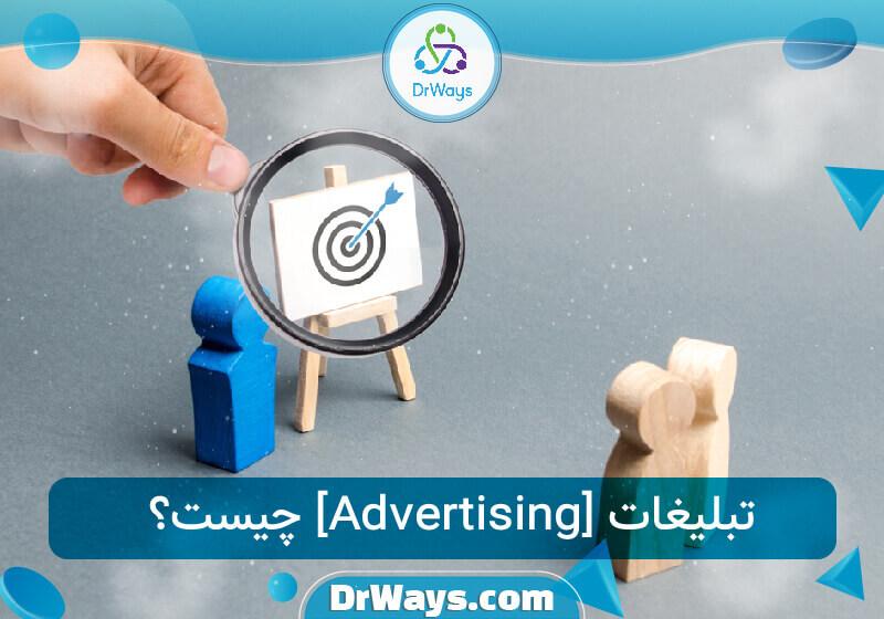 تبلیغات [Advertising] چیست